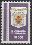 Украина 1995 год. Гербы областей Украины. Луганск, 1 марка