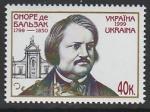 Украина 1999 год. 200 лет со дня рождения Оноре де Бальзака, 1 марка