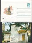 ХМК с карточкой. 976 Сувенирный комплект. Чехов А. П. в Ялте. 1984 год