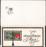 Конверт с карточкой, Сувенирный, 1980 года. 1 мая. космос