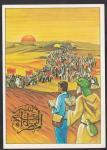 Почтовая карточка 1975 год. Зеленый марш, демонстрация марокканцев, ислам