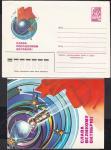 ХМК с карточкой. 638 Сувенирный комплект. Слава свершениям Октября! космос. 1981 год