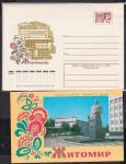 ХМК с карточкой. 520 Сувенирный комплект. Житомир 1979 год.