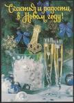 """ПК с литерой """"В"""". С Новым годом! 2002 год"""