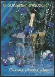 """ПК с литерой """"В"""". С Новым годом! Счастья, здоровья, удачи, 2001 год"""