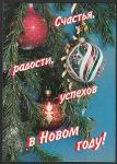 """ПК с литерой """"В"""". Счастья, радости, успехов в Новом году! 2001 год"""