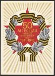 """ПК с литерой """"В"""". 50 лет Победы в Великой Отечественной войне, 1995 год"""