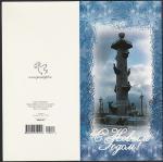 Открытка С Новым годом! Санкт-Петербург. Ростральная колонна, 2002 год