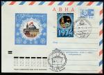 ХМК со спецгашением. С Новым годом! 29.12.1973 год, Ленинград, почтамт