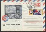 ХМК со спецгашением. День космонавтики, 12.04.1976 год, Калуга, почтамт