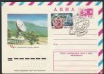ХМК со спецгашением. День космонавтики, 12.04.1977 год, Калуга, почтамт