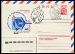 ХМК со спецгашением. XX лет первому полёту человека в космос, 12.04.1981 год, Калуга, почтамт