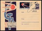 ХМК со СГ. 5 лет со дня запуска первого искусственного спутника Земли, 04.10.1962 год, Ленинград, почтамт