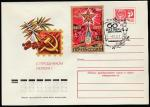ХМК со спецгашением. 60 годовщина Октября, 06.11.1977 год, Ленинград, почтамт