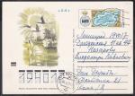Почтовая карточка с ОМ №3.  Лимнологический конгресс. Выпуск 14.06.1971 год. прошла почту