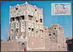 Картмаксимум. Саванна. Город в Йемене. 1984 год. СГ Юнеско 20.10.84 год. Франция