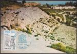 Картмаксимум. Римский театр. Тунис. 1985 год. СГ Юнеско 26.10.85 год. Франция