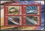 Малави 2013 год. Локомотивы, малый лист