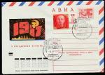 ХМК со спецгашением. 55 годовщина Октября, 08.11.1972 год, Ленинград, почтамт