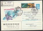 ХМК со спецгашением. День космонавтики, 12.04.1986 год, Космодром Байконур, прошёл почту