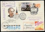 ХМК со спецгашением. 70 лет Великого Октября, 08.11.1987 год, Ленинград, почтамт, прошёл почту
