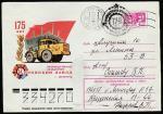 ХМК со спецгашением. 175 лет Кировскому заводу, 02.04.1976 год, Ленинград, почтамт, прошёл почту