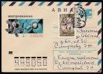 ХМК со спецгашением. День космонавтики, 12.04.1976 год, Калуга, почтамт, прошёл почту