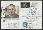 ХМК со спецгашением. День космонавтики, 12.04.1977 год, Калуга, почтамт, прошёл почту