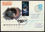 """КПД. Международный космический проект """"Фобос"""", 07.07.1988 год, Москва, почтамт, прошёл почту"""