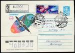 ХМК со спецгашением. День космонавтики, 12.04.1985 год, Космодром Байконур