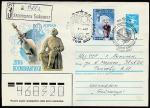 ХМК со спецгашением. День космонавтики, 12.04.1987 год, Космодром Байконур, прошёл почту