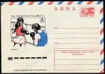 ХМК. Игры XXII Олимпиады. Бокс, 18.07.1977 год, № 77-378