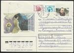 Конверт с ОМ. 175 лет со дня рождения поэта А.А. Фета, 09.11.1995 год, прошёл почту