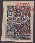 Почта Русской Армии (генерал Врангель), 1920 год, № 58, надпечатка на марке Деникина, с наклейкой (В)