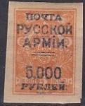 Почта Русской Армии (генерал Врангель), 1920 год, № 54, надпечатка на марке Деникина, с наклейкой (В)