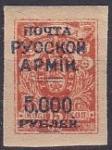 Почта Русской Армии (генерал Врангель), 1920 год, № 56, надпечатка на марке Деникина, с наклейкой (В)