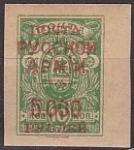 Почта Русской Армии (генерал Врангель), 1920 год, № 55, надпечатка на марке Деникина, с наклейкой (В)