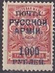 Почта Русской Армии (генерал Врангель), 1920 год, № 7, надпечатка на марке России, с наклейкой (В)