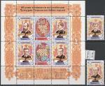 Таджикистан 2001 год. Чемпионат мира по шахматам. Знаменитые шахматисты, 2 марки + малый лист