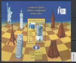 Азербайджан 2015 год. Кубок мира по шахматам в Баку, блок
