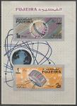 Эмират Фуджейра 1967 год. Космос. Спутники, блок