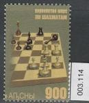 Абхазия 1996 год. Первенство мира по шахматам, 1 марка