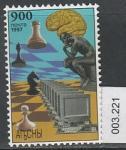 Абхазия 1997 год. Шахматы, 1 марка