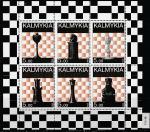 Калмыкия 1998 год. Шахматные фигуры, блок