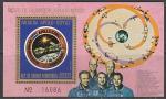 """Экваториальная Гвинея 1975 год. Космическая программа """"Союз - Аполлон"""", блок"""