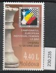 Молдова (Молдавия) 2005 год. Чемпионат Европы по шахматам среди женщин в Кишинёве, 1 марка