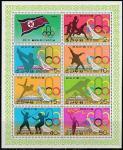 КНДР 1976 год. Олимпийские игры в Монреале, малый лист