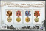 ДНР 2017 год. Боевые награды МО ДНР, блок