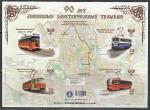 ДНР 2018 год. 90 лет донецкому электрическому трамваю, блок