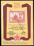 """Сувенирный листок. Областная филвыставка """"К 30 - летию Великой Победы"""", Черкассы, 1976 год, надпечатка"""